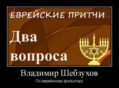 Владимир Шебзухов Притчи  - Страница 49 7d838d73b08c5ab697dab53b3f2d06b3