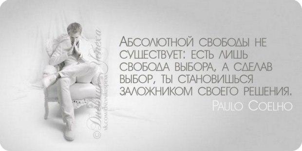Афоризм 162. Свобода выбора.