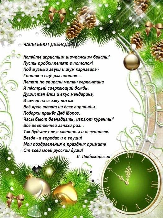 новогодние часы стихи когда покрой
