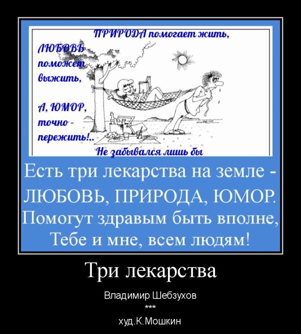 """Три лекарства"" [Владимир Шебзухов]"