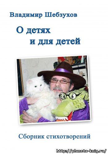"""Владимир Шебзухов """"О детях и для детей"""" читают дети"""