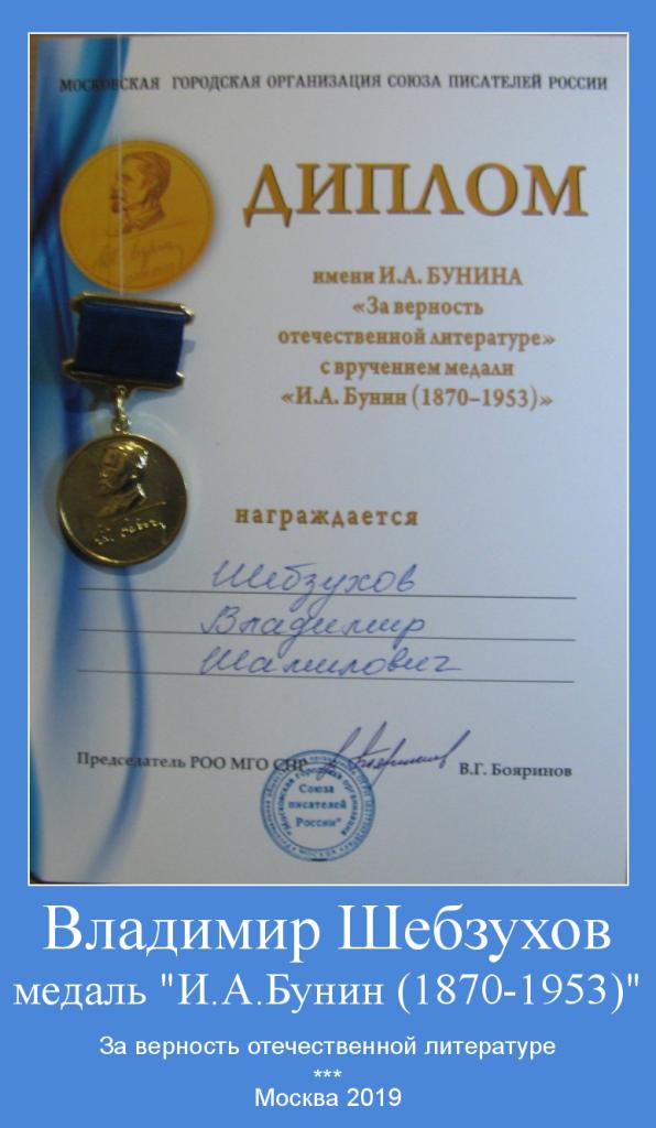 Владимир Шебзухов  Медаль имени И.А. Бунина