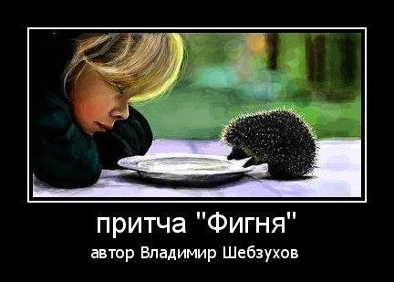 Притчи от Владимира Шебзухова - Страница 21 F1f49adcfe0a96c2087511cb825fcd23