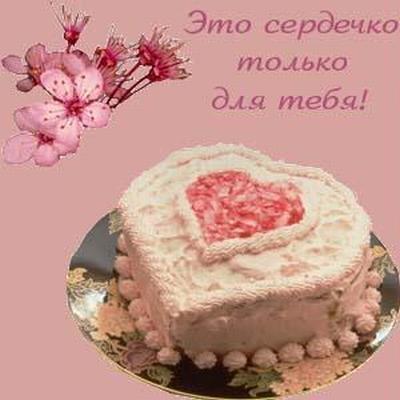 Открытки тортик для тебя