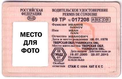 Незаконно лишили водительских прав