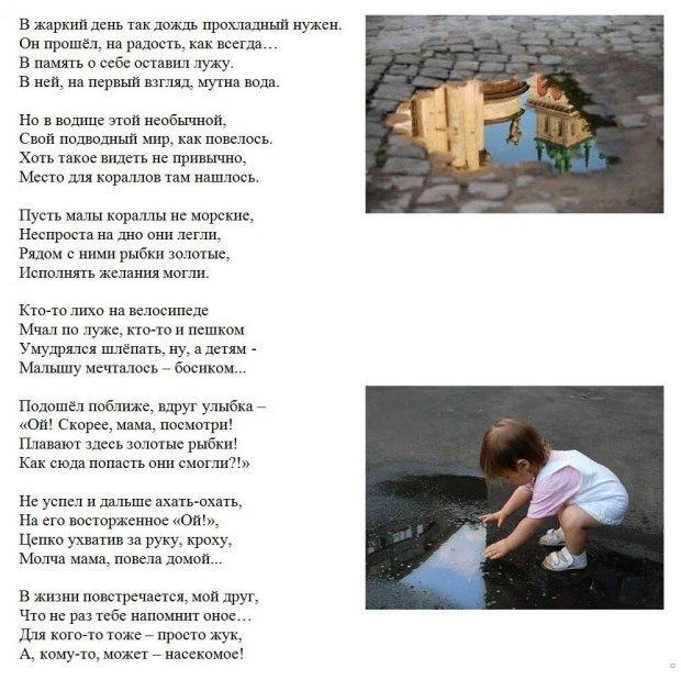 [b]Лужица[/b]  [img=left]http://www.litprichal.ru/upload/232/f36b7beec1261e3aae58fbc96c2ffd20.jpg[/img]