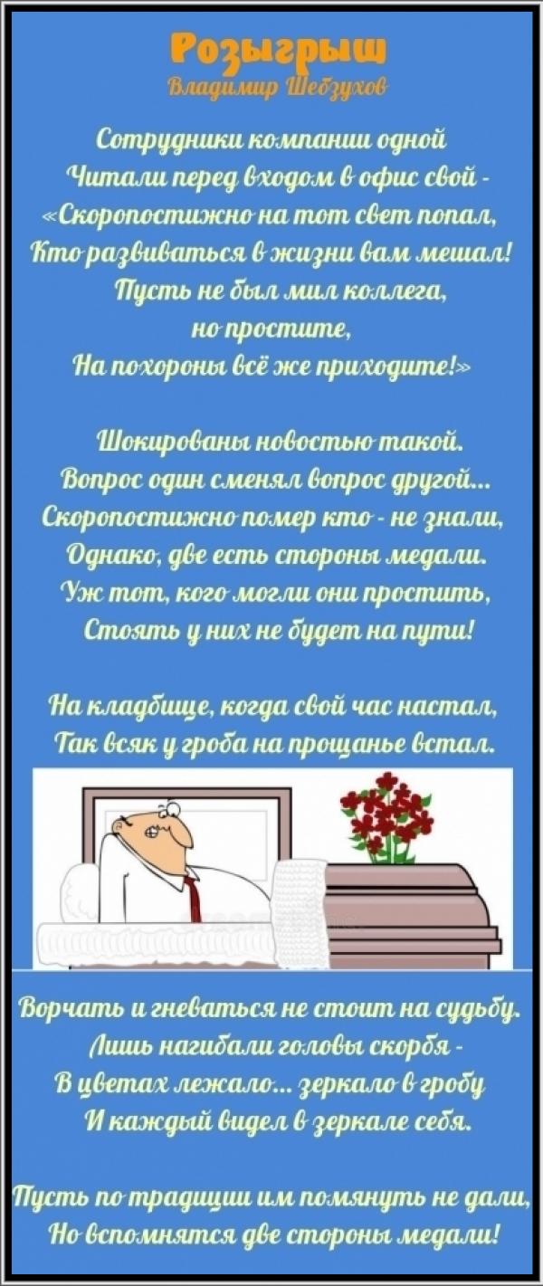 Притчи от Владимира Шебзухова - Страница 21 1a9a87ce8083c95024890213a7d2a89b