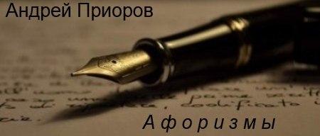Афоризмы 1–10
