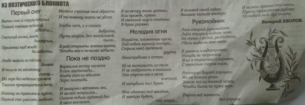 Газетная    публикация   3