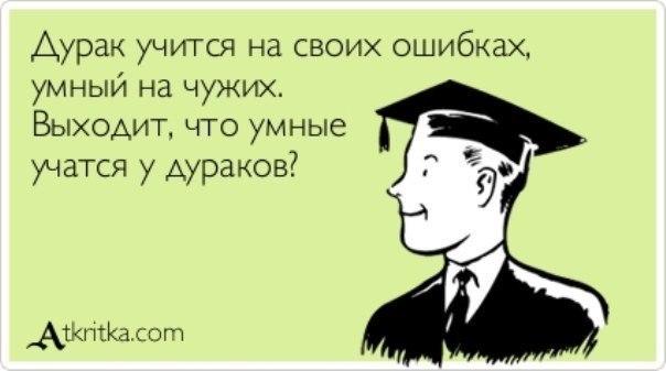 Афоризм 116. Про умных.