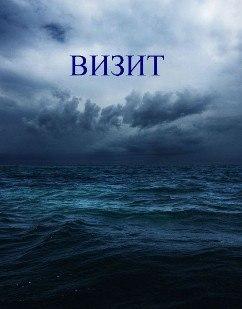 Фантастический роман Визит (7 глава)