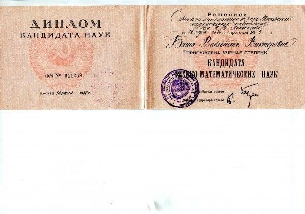 Виолетта Баша. Мои красный диплом (МГУ 1976) и диплом кандидата наук (МГУ, 1980)