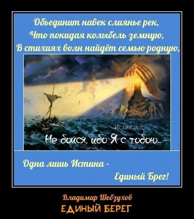 Владимир Шебзухов Духовная поэзия - Страница 6 Db11aa5833fc8e563cc21a37db78ac16