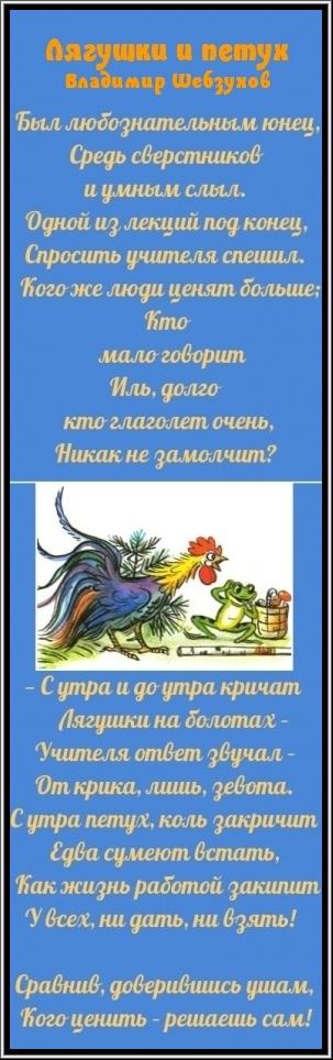 Притчи от Владимира Шебзухова - Страница 20 823bc5bb0de879e39cf5c84b36137a71