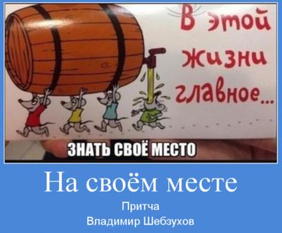 Притчи от Владимира Шебзухова - Страница 20 3b9d577a3971f66ad6f23b2be924f97d