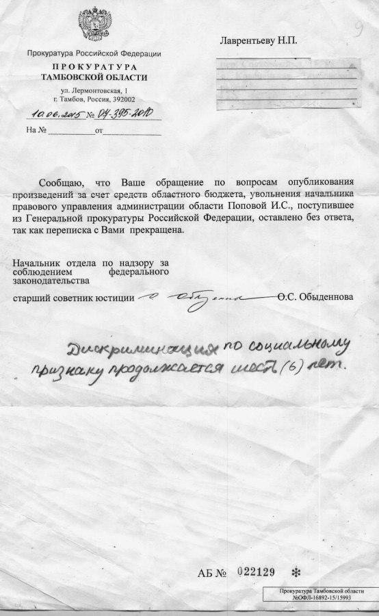 """1. Законы создаются партией """"Единая Россия"""" для провоцирования судей на преступления против прав, на взятки, на обман"""