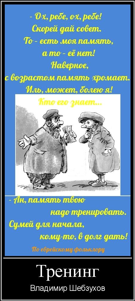 Притчи от Владимира Шебзухова - Страница 21 17e613a62ce4d5a5e8a91c8e3da19f6f