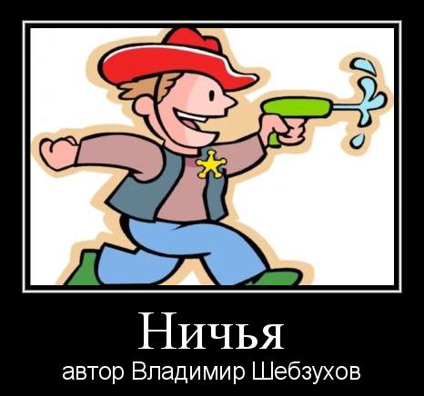 """Владимир Шебзухов """"Ничья"""""""