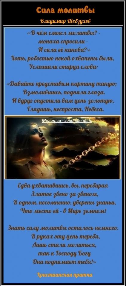 Притчи от Владимира Шебзухова - Страница 21 60a0dc7f6bb1063c351d8156987568bf