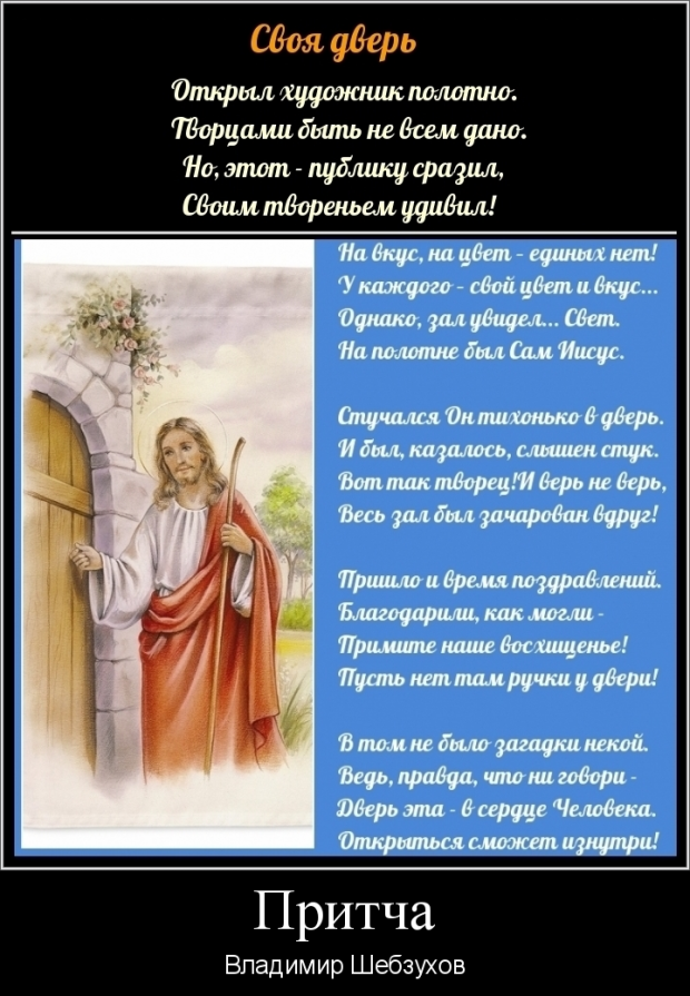 Владимир Шебзухов Духовная поэзия - Страница 6 8170e316810606b4cb0986140a4fc0ab