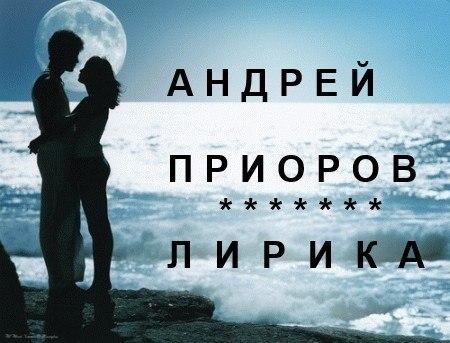 И я свободна, и ты свободен...