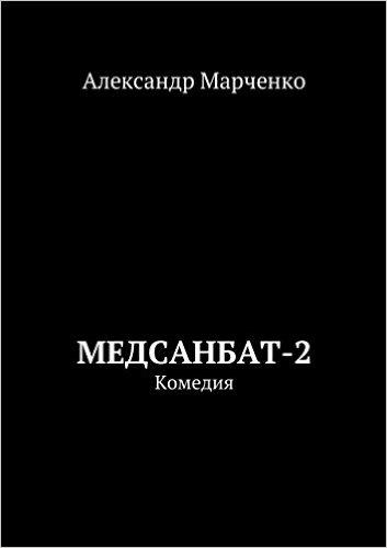 МЕДСАНБАТ-2 Глава 1.