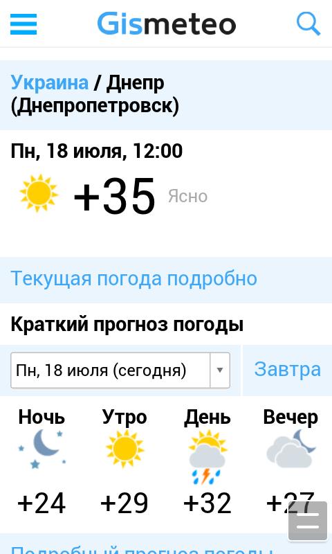 жарковато