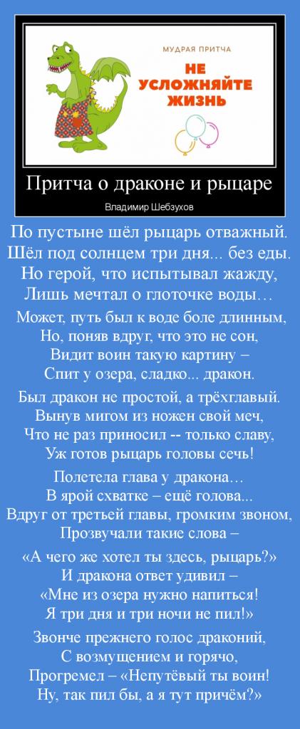 """Владимир Шебзухов """"Притча о драконе и рыцаре"""" видео"""