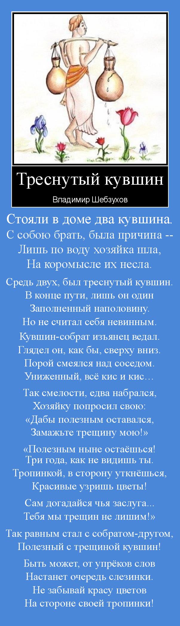 «Треснутый кувшин» (Владимир Шебзухов)