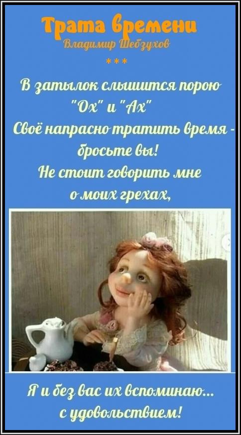 Владимир Шебзухов Женское - Страница 3 Ca69d9ada7af13eb9e503a29c4cfc8b8