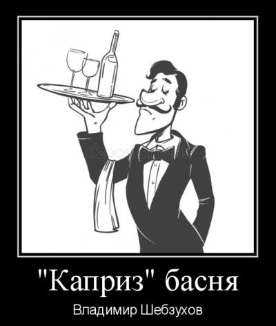 «Каприз» (Владимир Шебзухов)