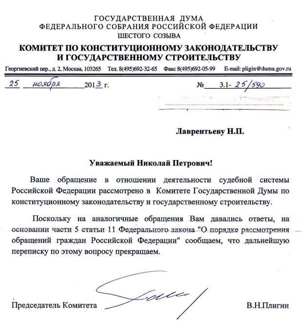 3. Снизить депутатам Госдумы оклады с 450 000 рублей до 15 000 рублей в месяц
