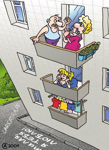 Веселые соседи