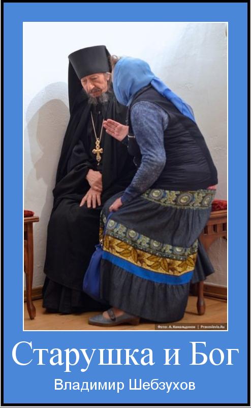Старушка и Бог