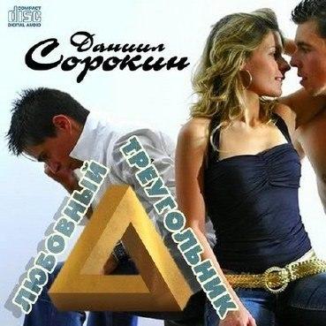 Любовный треугольник (ПЕСНЯ)