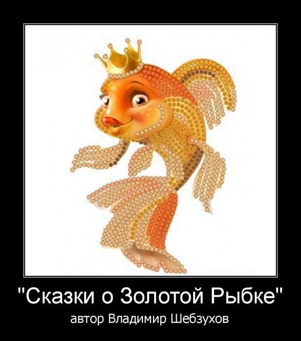 В.Шебзухов «Сказки о Золотой Рыбке»