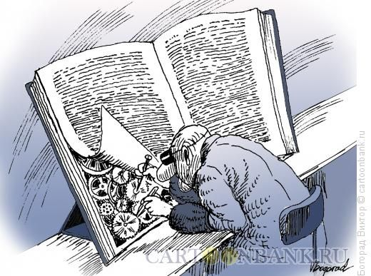 Афоризм 327. О читателях.