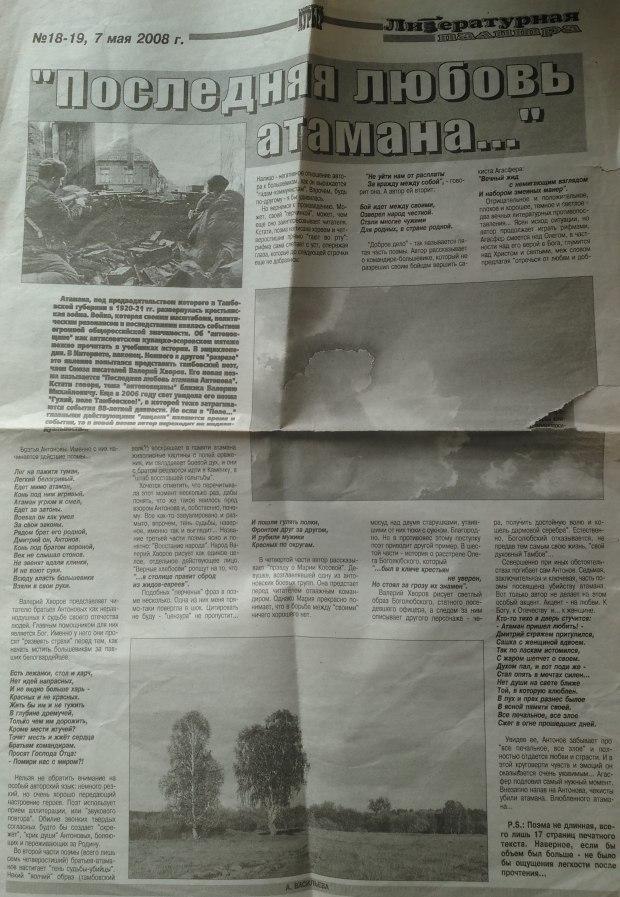 Газетная    публикация   6
