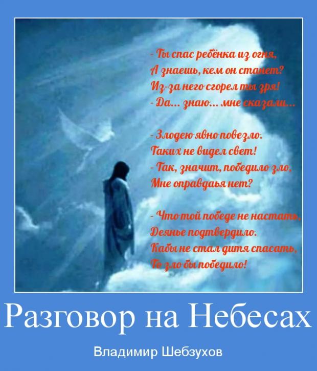 Лекарство от греха. Христианские притчи  - Страница 7 Dbab14f5d68f9b7cc525a388c3604a35