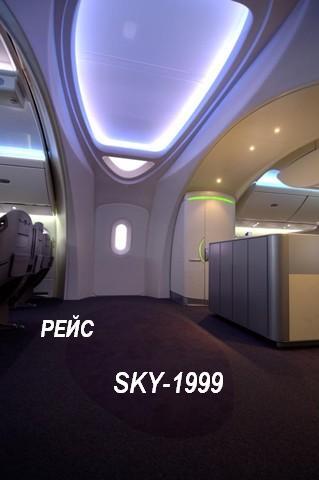 """РЕЙС «SKY-1999». Виолетта Баша, еженедельник """"Третий глаз"""", 1998"""