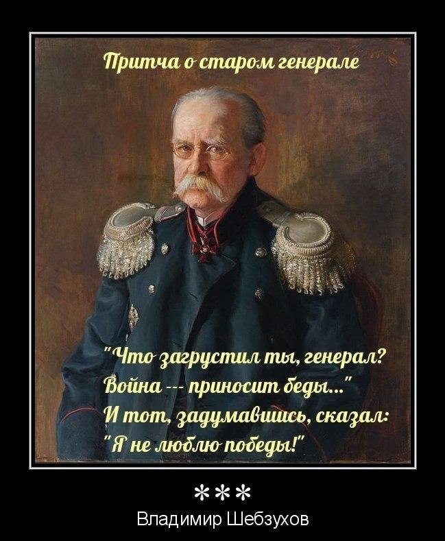 Притчи от Владимира Шебзухова - Страница 18 5045025b63c64b600fee9343691d1deb