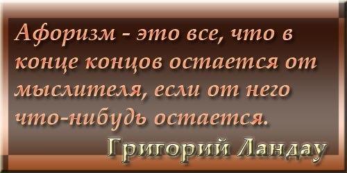 Афоризм 052. Об афоризмах.