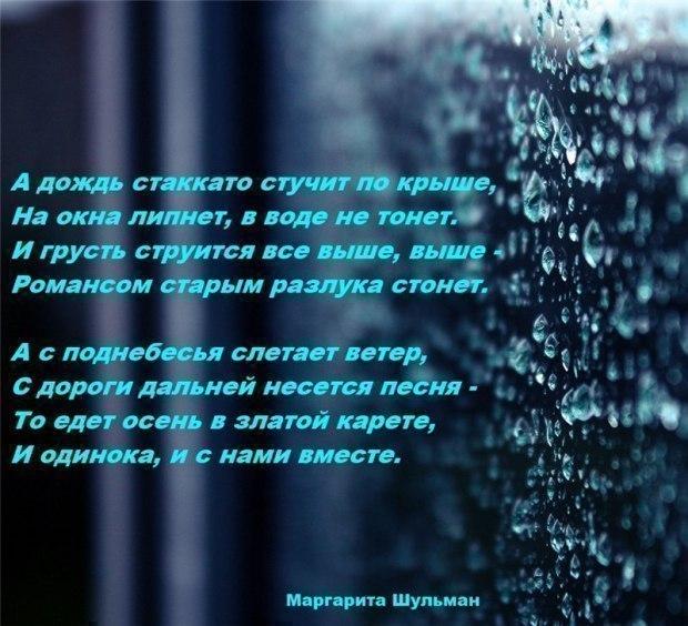 закрытых помещений дождь стихи фото совокуплением милые