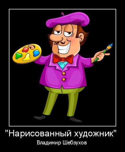 """""""Нарисованный художник"""" Владимир Шебзухов"""