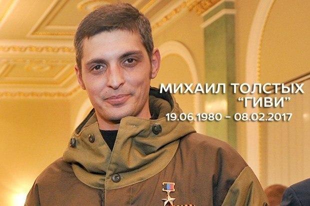 МИХАИЛУ ТОЛСТЫХ ( ГИВИ) ГЕРОЮ ОТЕЧЕСТВА!!!