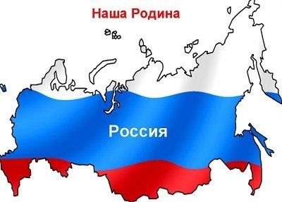 Россия - ты Родина наша