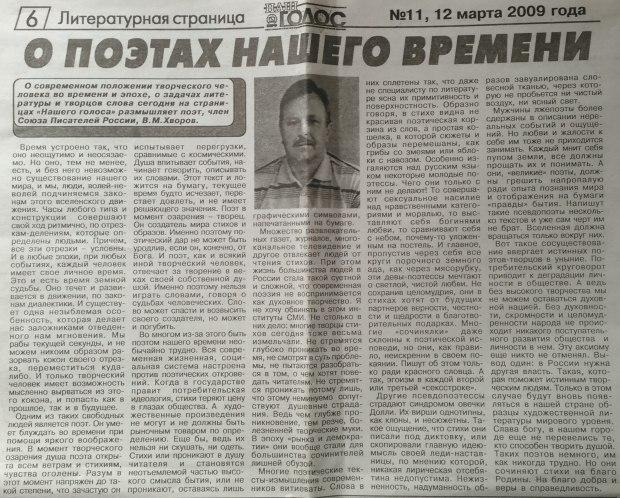 Газетная   публикация   4