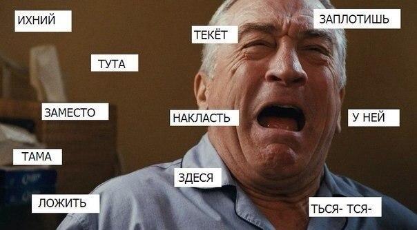 Реквием по русскому языку