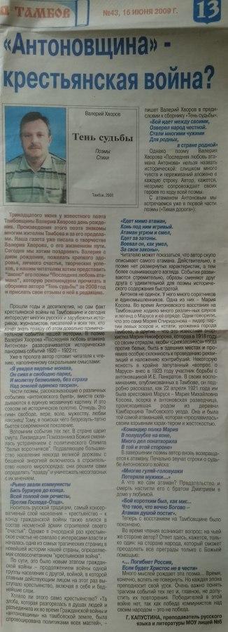 Газетная   публикация   5