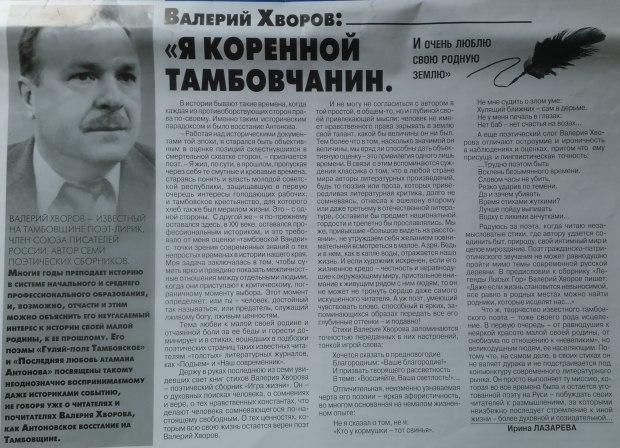 Газетная   публикация  2
